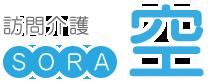 訪問介護 空(SORA)